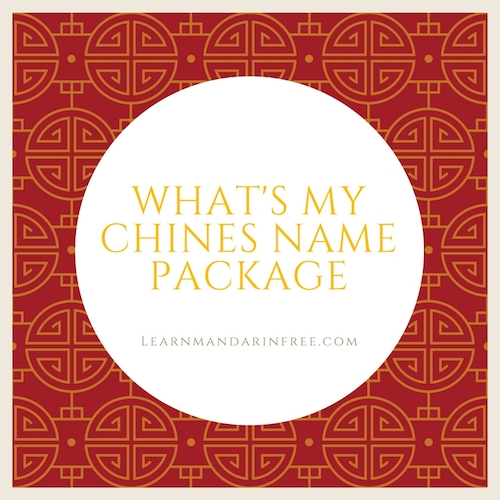 What's my Chinese name